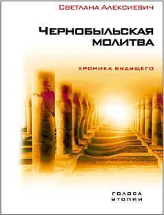 Алексиевич Светлана Александровна #Чернобыльская Молитва. Хроника Будущего.epub