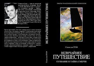 Гроф Станислав #Величайшее Путешествие Сознание и Тайна Смерти.epub