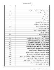 دفترچه ثبت نام آزمون کارشناسی ارشد  1388.pdf