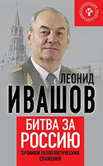 Ивашов Леонид Григорьевич #Битва за Россию— копия.epub