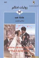463 حادثة حب  (1).pdf