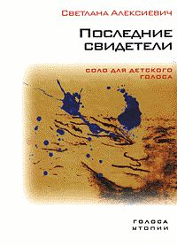 Алексиевич Светлана Александровна #Последние Cвидетели. Соло для Детского Голоса.epub