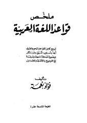 ملخص قواعد اللغة العربية - فؤاد نعمة.pdf