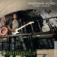 Shadmehr Aghili- Gomet Kardam-Litemusic.ir.mp3