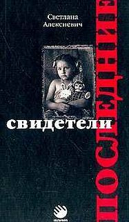Алексиевич Светлана Александровна #Последние Свидетели (Сто Недетских Рассказов).epub