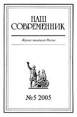 Ивашов Леонид Григорьевич #Наш Современник 2005 №05.epub