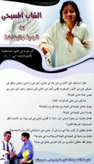 الشباب المسيحي بين الجدية والبشاشة.pdf