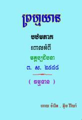 ariymak_ang_8.pdf