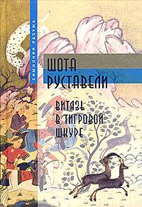 Заболоцкий Николай Алексеевич #Витязь в Тигровой Шкурe.epub