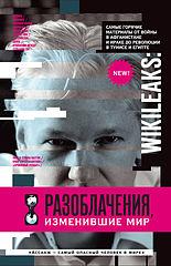 Горбатюк Надежда «WikiLeaks».epub