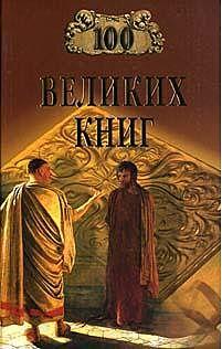 Демин Валерий Никитич #100 Великих Книг.epub