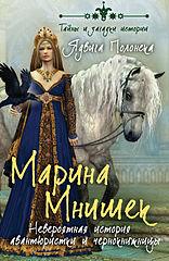 Марина Мнишек.epub