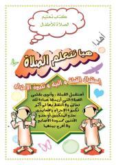 كتاب تعليم الأطفال الصلاة.pdf