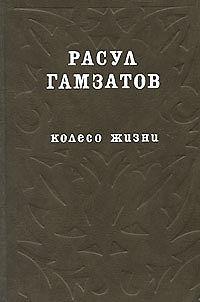 Гамзатов Расул Гамзатович #Колосо Жизни.epub