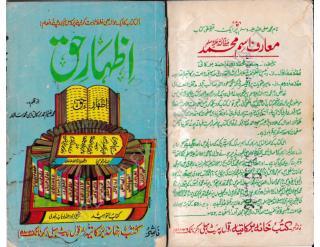 Izhaar e Haq radde deobandiyat_240916234500.pdf