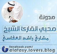 Mishary Rashid Alafasy-Dua-15-Ramadan-1434.mp3