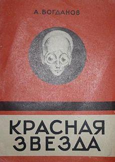 Богданов Александр Александрович #Красная Звезда.epub