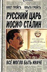 #Грейгъ Ольга Ивановна_Russkiy-car-Iosif-Stalin-vse-moglo-byt-inache.epub